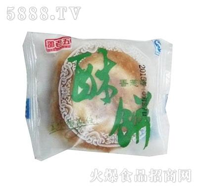 邵老五酥饼香葱味