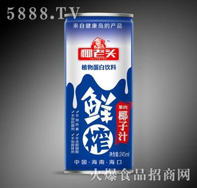 椰老头245g鲜榨椰子汁易拉罐