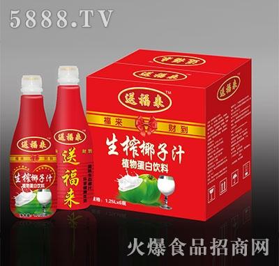 送福来生榨椰子汁1.25Lx6瓶