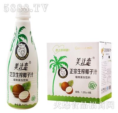 美汁恋1.25L椰子汁x6瓶