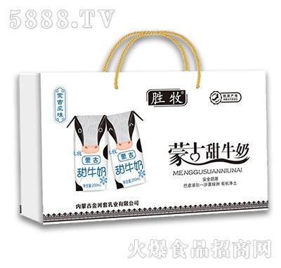 胜牧蒙古甜牛奶礼盒