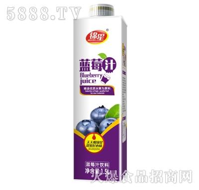 锦星蓝莓汁1.5L(盒)