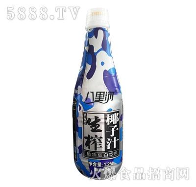 八里河生榨椰子汁1.25L