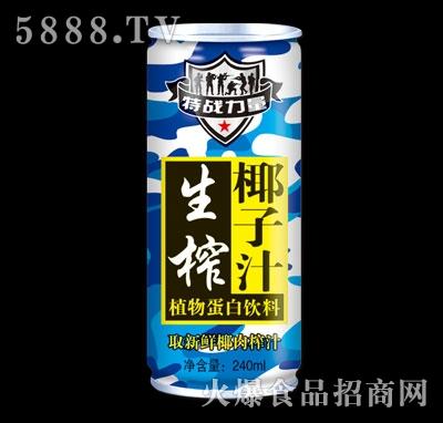 特战力量生榨椰子汁240ml