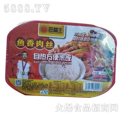 旺福王鱼香肉丝自热方便米饭产品图