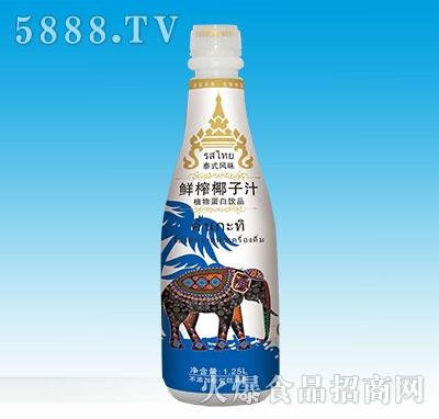 1.25泰希-泰式鲜榨椰子汁