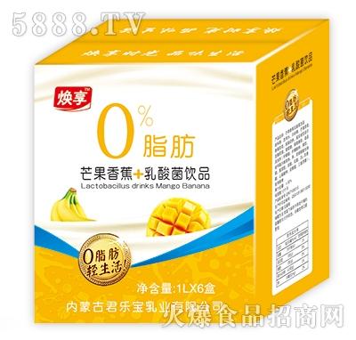 焕享芒果香蕉+乳酸菌饮品1Lx6盒