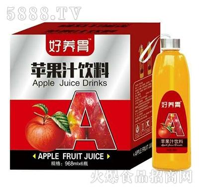 好养胃苹果汁饮料968mlX6瓶