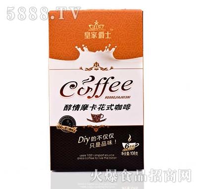 皇家爵士醇情摩卡花式咖啡108g