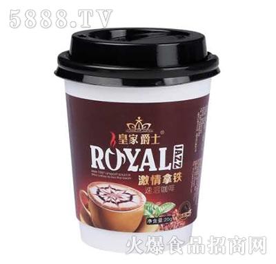 皇家爵士激情拿�F花式咖啡