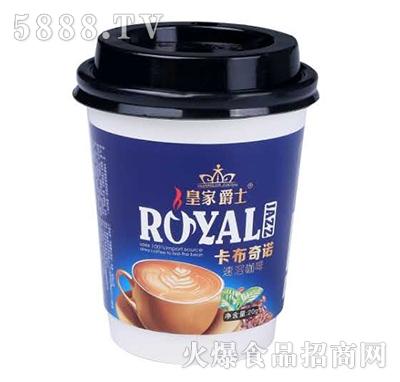 皇家爵士卡布奇�Z花式咖啡20g