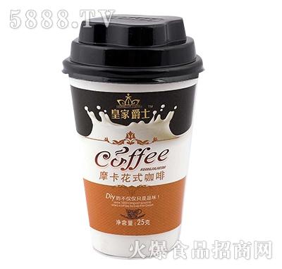皇家爵士醇情摩卡花式咖啡25g