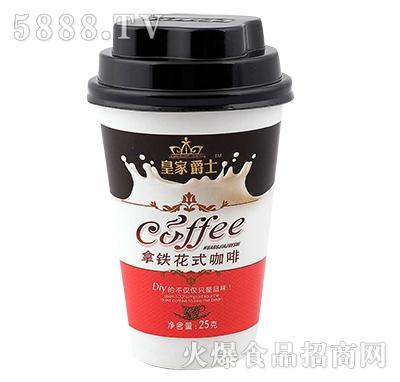 皇家爵士激情拿�F花式咖啡25g