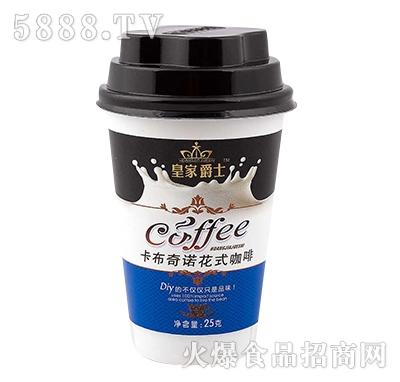 皇家爵士卡布奇�Z花式咖啡25g