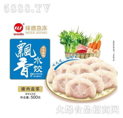 味德飘香水饺猪肉韭菜