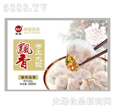 味德猪肉韭菜手工水饺500g
