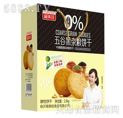 福美娃五谷黑杂粮饼干1.5kg