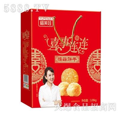 福美娃喜事连连猴菇饼干1.08kg