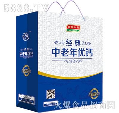 青岛中科经典中老年优钙牛奶礼盒