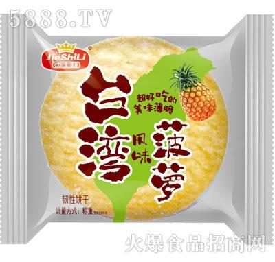 杰士利台湾风味菠萝韧性饼干称重