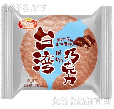 杰士利台湾风味巧克力韧性饼干称重