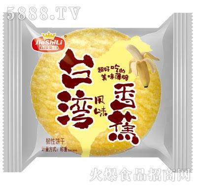 杰士利台湾风味香蕉韧性饼干称重
