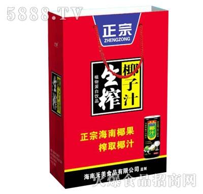 240ml六阿生榨椰子汁植物蛋白饮品手提袋