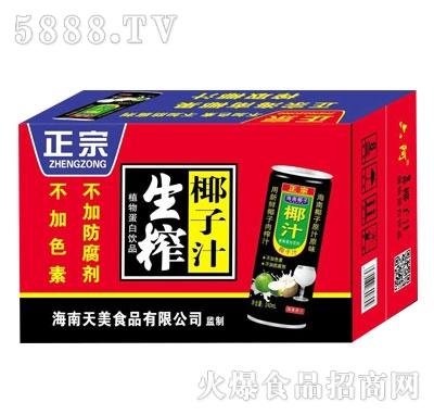 240ml六阿生榨椰子汁植物蛋白饮品