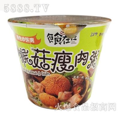 食食在在猴菇瘦肉粥42g