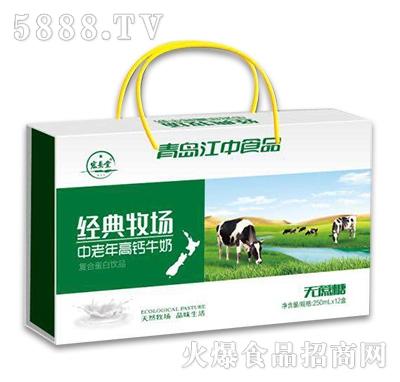 宏易堂经典牧场中老年高钙牛奶无蔗糖250mlX12盒