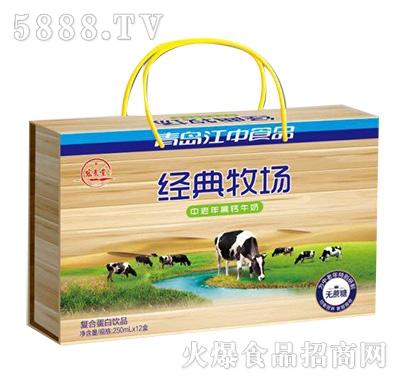 宏易堂经典牧场中老年高钙牛奶250mlX12盒