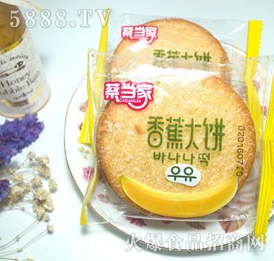 蔡当家香蕉大饼