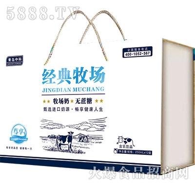 青岛中科经典牧场无蔗糖礼盒