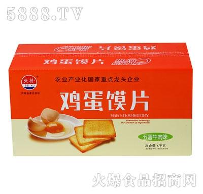 北徐鸡蛋馍片五香牛肉味5kg