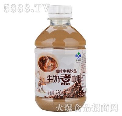 李子园牛奶煮咖啡280ml