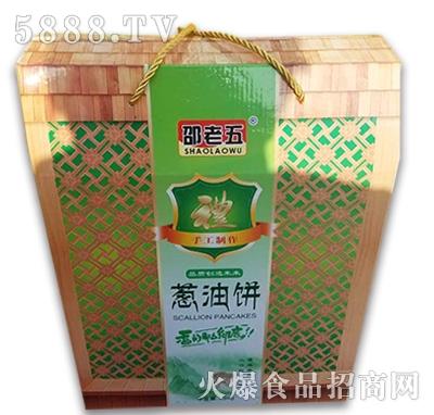 邵老五葱油饼礼盒