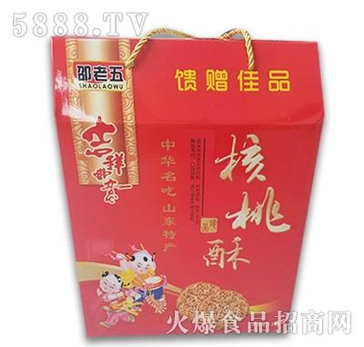 邵老五核桃酥礼盒