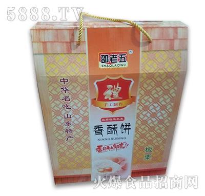 邵老五香酥饼板栗味礼盒