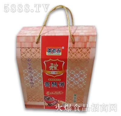 邵老五香酥黑芝麻味饼礼盒