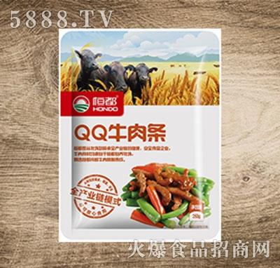 恒都QQ牛肉条