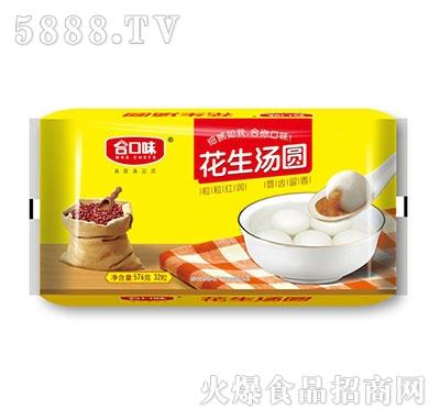 合口味576g花生汤圆