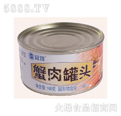 远洋蟹肉罐头160g