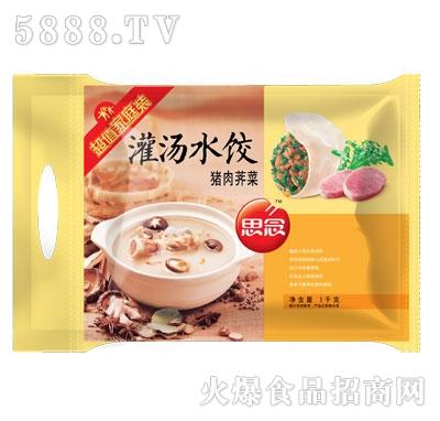 思念灌汤水饺猪肉荠菜1000g