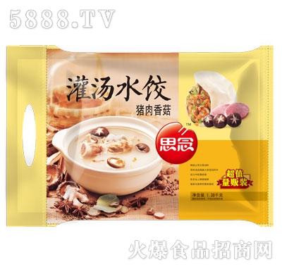 思念灌汤水饺猪肉香菇1380g
