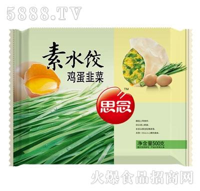 思念鸡蛋韭菜素水饺500g