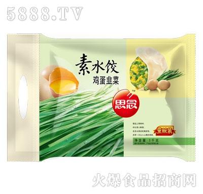 思念鸡蛋韭菜素水饺1000g