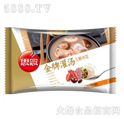 思念金牌灌汤三鲜水饺702g