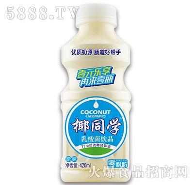 椰同学乳酸菌饮料420ml