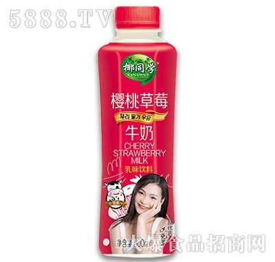椰同学樱桃草莓牛奶500ml