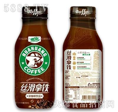 350ml花皇丝滑拿铁浓咖啡饮品